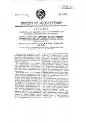 Устройство для взимания платы за переговоры при телефонах общественного пользования (патент 8293)