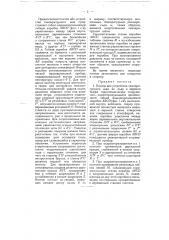 Понтон для устройства температурного шва во льду в верхнем бьефе гидротехнических сооружений (патент 4510)