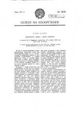 Стрелочный замок с двумя ключами (патент 5808)