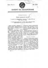 Боевая пулеметная повозка (патент 6768)