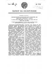 Автоматический распределительный механизм для двигателей внутреннего горения (патент 7178)