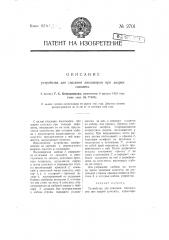 Устройство для спасания пассажиров при аварии самолета (патент 2701)