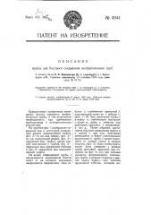 Муфта для быстрого соединения необработанных труб (патент 4944)