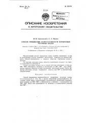 Способ повышения износостойкости поршневых чугунных колец (патент 123179)