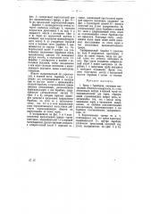 Триер (патент 6731)
