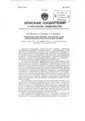 Гидравлический привод механизма затла одноножевых бумагорезальных машин (патент 119516)