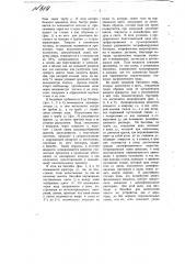 Устройство для очищения сточных вод (патент 519)