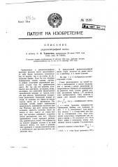 Радиотелеграфная мачта (патент 1530)