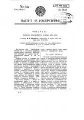 Паровой водогрейный прибор для душа (патент 7634)