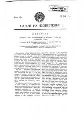 Аппарат для автоматического ведения судна по заданному курсу (патент 991)