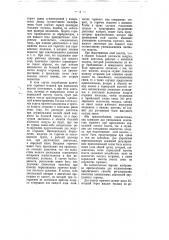Способ регулирования высотных авиационных двигателей внутреннего горения (патент 5849)