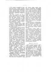 Система сдвоенной передачи с применением винтовых зубчатых колес и с многократным понижением скорости (патент 3660)