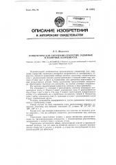 Кондуктор для сверления отверстий, заданных в полярных координатах (патент 119052)