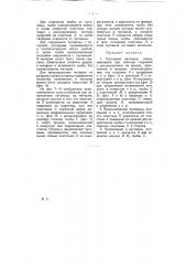 Составная пуговица (патент 6273)