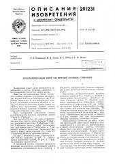 Патент ссср  291231 (патент 291231)