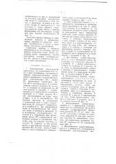 Электрический максимальный прерыватель для ограничения силы тока в цепи потребления электрической энергии (патент 2708)