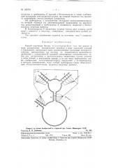 Способ получения бетона (патент 120753)