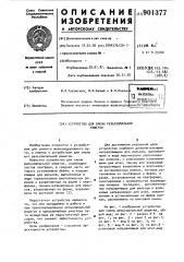 Устройство для смены рельсошпальной решетки (патент 901377)