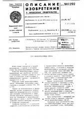 Шлакообразующая смесь (патент 901292)