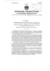 Автоматическая отцепка куполов парашютов (патент 121667)