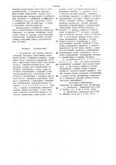 Устройство для заряда аккумуляторной батареи (патент 900366)
