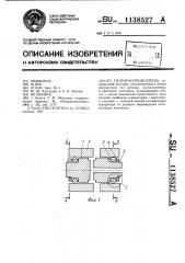 Гидрораспределитель (патент 1138527)