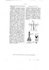 Ручной винтовой штамп для изготовления металлических зубных коронок (патент 4848)