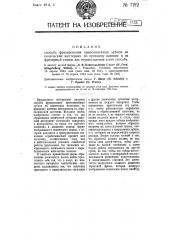 Способ фрезерования криволинейных зубцов на конических шестернях по принципу качения и на фрезерный станок для осуществления этого способа (патент 7192)