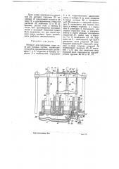 Аппарат для получения струи газа для газовых турбин (патент 4445)