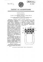 Громкоговоритель (патент 8212)