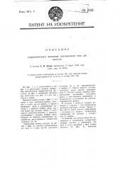 Гидравлический двигатель поплавкового типа для насосов (патент 3931)