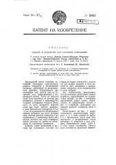 Способ и устройство для отопления помещений (патент 5805)