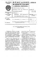 Состав для покрытия внутренних стенок стальных баллонов (патент 899616)