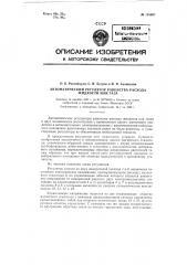Автоматический регулятор равенства расхода жидкости и газа (патент 118997)