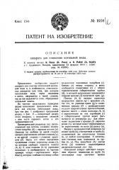 Аппарат для очищения котельной воды (патент 1608)