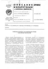 Термопластавтомат для переработки термопластичных материалов (патент 291802)