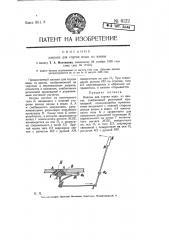 Клапан для спуска воды из ванны (патент 6122)