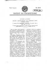 Способ и приспособление для нагревания хлебопекарных камер (патент 2003)