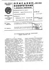 Механизированный стеллаж для горизонтальной укладки скважинных труб (патент 901463)