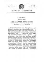 Волнистая труба (патент 4446)