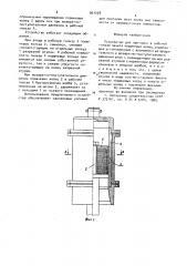 Устройство для притирки в рабочей гильзе пакета поршневых колец (патент 901028)