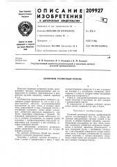 Клиновой резиновый ремень (патент 209927)