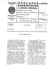 Плуг канавокопателя (патент 897972)