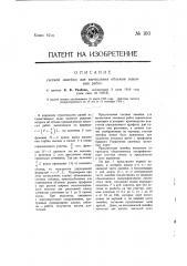 Счетная линейка для вычисления объемов земляных работ (патент 160)