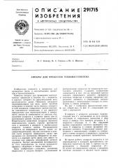 Аппарат для процессов тепломассообмена (патент 291715)
