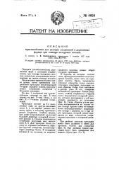 Приспособление для узловых соединений в деревянных фермах при помощи кольцевых шпонок (патент 8658)