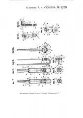 Насос для подъема жидкостей из глубоких колодцев, буровых скважин и т.п. (патент 8239)