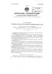 Камерная печь для получения активированного угля (патент 122239)