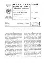 Мя библиотека (патент 290999)