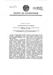 Электроизмерительный прибор (патент 6637)